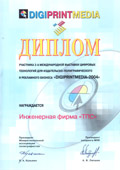 Диплом DIGIPRINTMEDIA 2004